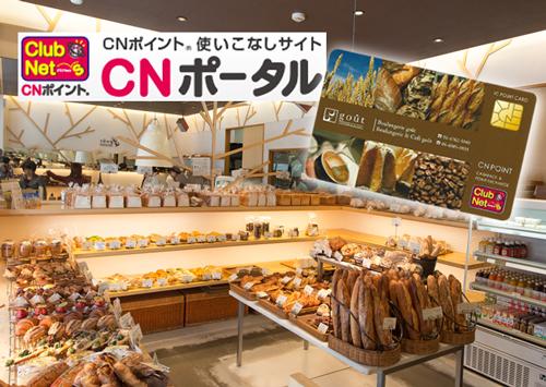 boulangerie gout(ブーランジュリーグウ) CNカード