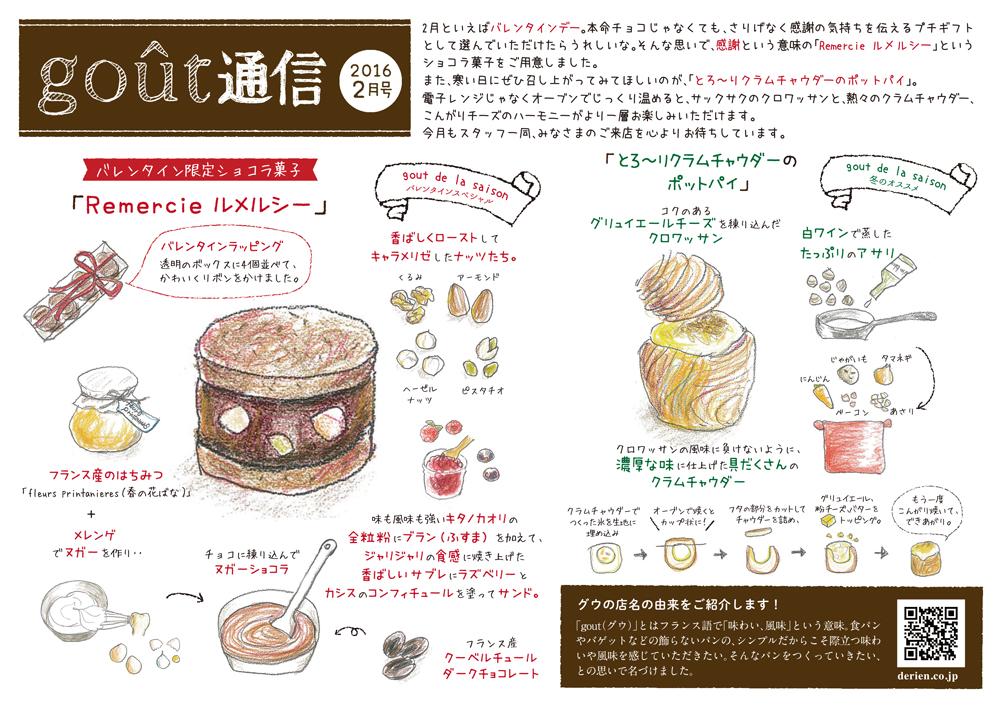 boulangerie gout(ブーランジュリーグウ) gout通信2月号