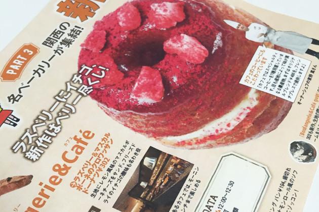 boulangerie gout(ブーランジュリーグウ)kansai walker
