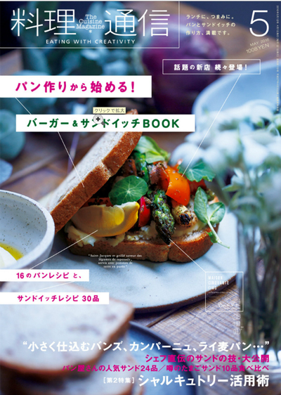 boulangerie gout(ブーランジュリーグウ)料理通信