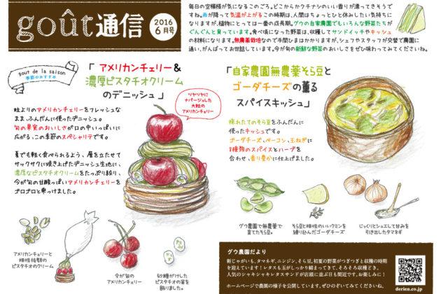 boulangerie gout(ブーランジュリーグウ)gout通信6月号