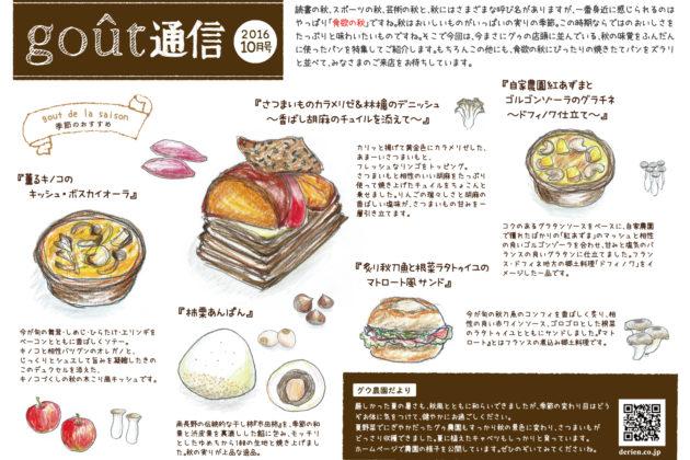 boulangerie gout(ブーランジュリーグウ)gout通信10月号