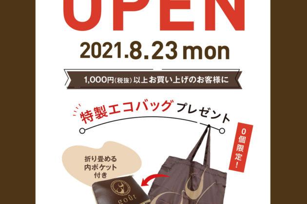 谷町6丁目店リニューアルオープン!記念品プレゼント!